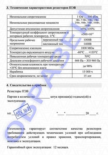 Паспорт резисторов серии  ПЭВ